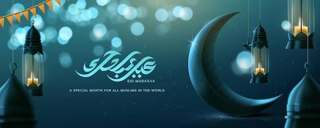 Biglietto di auguri ramadan kareem con lampade a sospensione e mezzaluna su sfondo blu scintillante