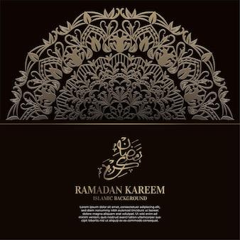 Kareem ramadan. disegno di sfondo islamico con calligrafia araba e mandala ornamento.