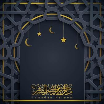 Cartolina d'auguri islamica di ramadan kareem