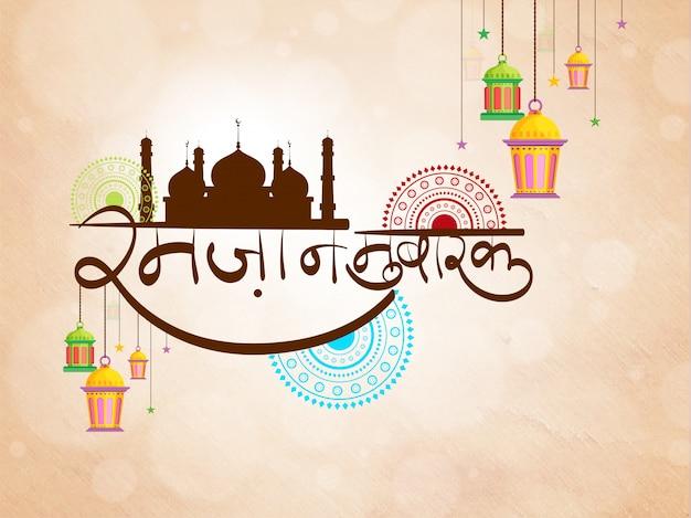 Testo di ramadan mubarak scritto in hindi con lanterne appese.