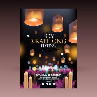 Modello di poster realistico loy krathong