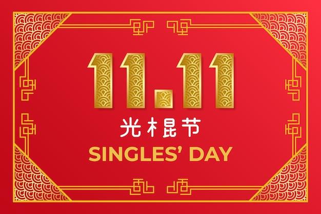 Festa dei single di design rosso e dorato