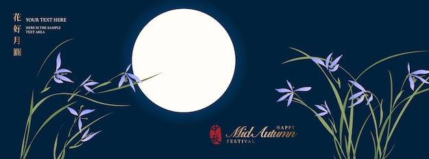 Festa di metà autunno cinese in stile retrò luna piena e fiore di orchidea.