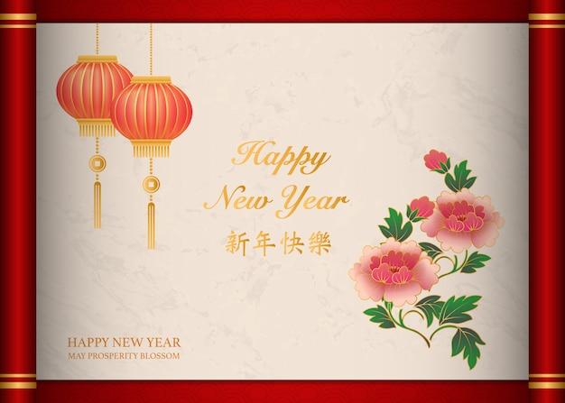 Lanterna rossa del fiore della peonia della carta del rotolo di stile cinese tradizionale retrò felice anno nuovo.