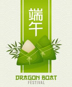 Gnocchi di riso. festa della barca del drago. illustrazione (traduzione: dragon boat festival)
