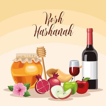 Poster di rosh hashanah