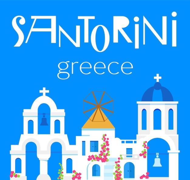 Magnete souvenir quadrato grecia isola di santorini