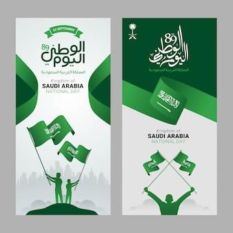 Cartolina d'auguri di festa nazionale dell'arabia saudita Vettore Premium