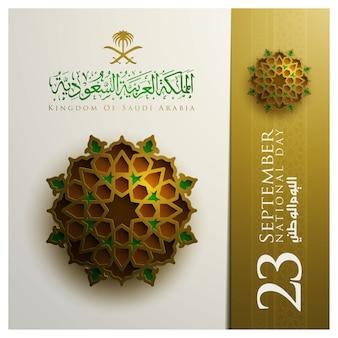 Giornata nazionale dell'arabia saudita nel 23 settembre saluto disegno floreale del modello del marocco