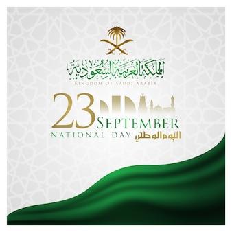 Festa nazionale dell'arabia saudita, 23 settembre.