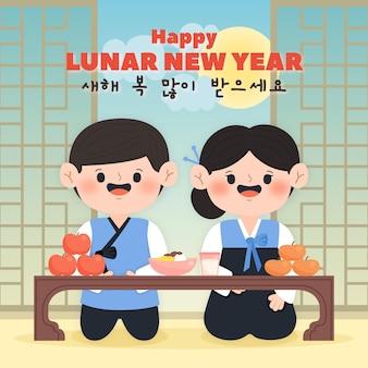Illustrazione di seollal con coppia a pranzo