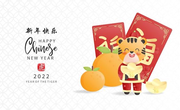 Set di capodanno cinese della tigre e borsa dei soldi