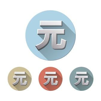 Set di yuan cinese simbolo locale segno di valuta sul cerchio colorato icone piane, isolato su bianco. metallo renminbi segno di valuta unità monetaria. concetto finanziario, aziendale e di investimento. vettore