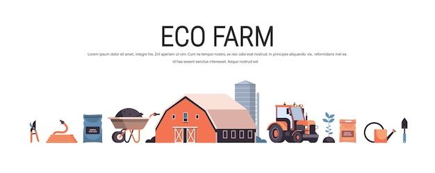 Set giardino e attrezzi agricoli raccolta di attrezzature da giardinaggio organico eco agricoltura agricoltura concetto orizzontale copia spazio illustrazione vettoriale