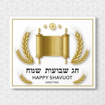 Biglietto di auguri shavuot con torah, grano e stella di david. modello d'oro. traduzione happy shavuot