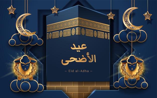 Pecore su nuvola e nuvola di pietra di kaaba e mezzaluna per la calligrafia araba di eid aladha di festa musulmana