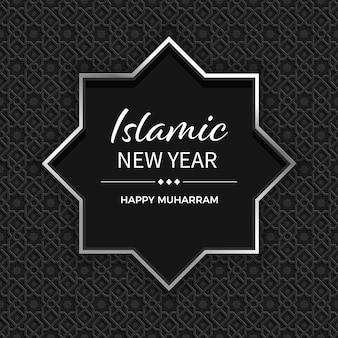 Modello islamico moderno semplice del fondo di muharram del nuovo anno nel colore nero