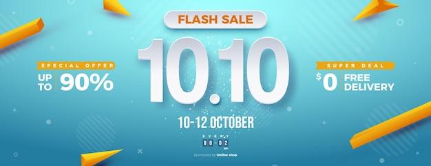 Vendita flash con aggiunta di numeri semplici alla vendita 1010