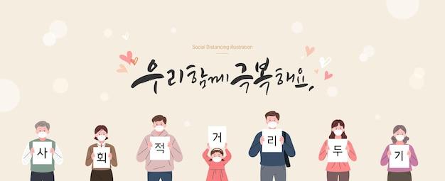 Illustrazione di allontanamento sociale. traduzione coreana