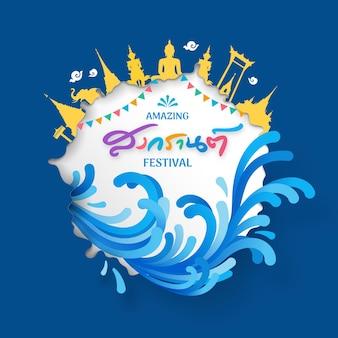 Songkran water festival papercut, spruzzi d'acqua.