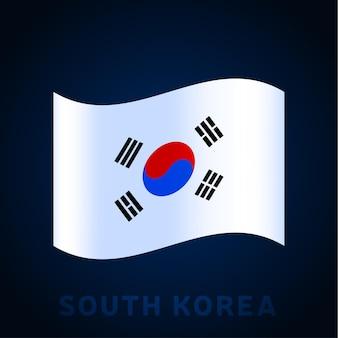 Bandiera di vettore dell'onda della corea del sud. sventolando i colori ufficiali nazionali e la proporzione della bandiera. illustrazione vettoriale.