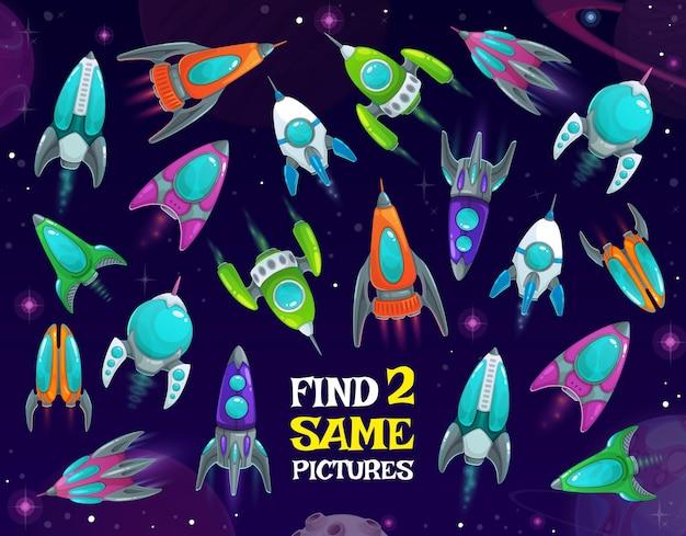 Astronavi nel gioco spaziale, trova due stessi razzi