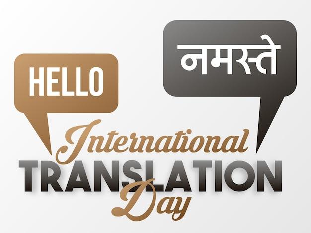 Fumetto con ciao illustrazione di vettore di giornata internazionale della traduzione
