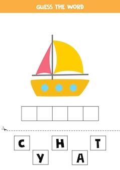 Gioco di ortografia per bambini. yacht simpatico cartone animato.