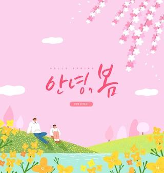 Modello di vendita di primavera con un bellissimo fiore traduzione coreana