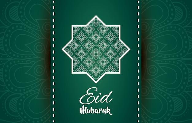 Decorazione a stella e mandala ramadan kareem