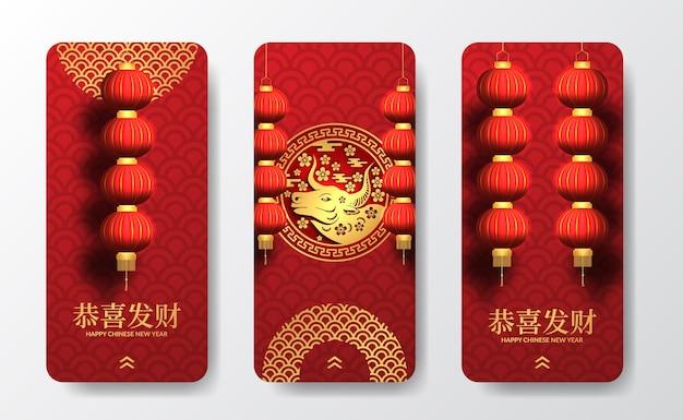 Modello di social media di storie per la celebrazione del capodanno cinese con lanterna asiatica tradizionale appesa. 2021 anno di bue o toro. decorazione di colore rosso dorato