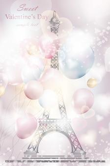 Sweet valentine day carta romantica con palloncini e la torre eiffel