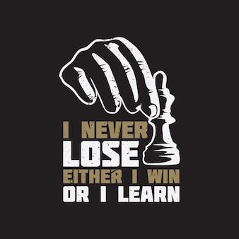 T-shirt design non perdo mai né vinco né imparo con la mano che afferra il pedone degli scacchi e l'illustrazione vintage di sfondo marrone