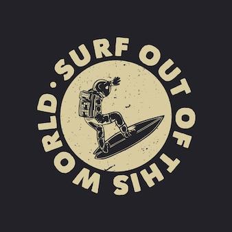 Il design della maglietta naviga fuori dal mondo con l'illustrazione vintage dell'astronauta che fa surf