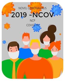 Modello per l'epidemia di novel coronavirus 2019-ncov con un gruppo di persone. concetto di epidemiologia pandemica. illustrazione piana di vettore.
