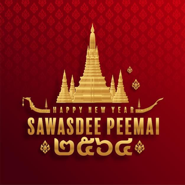 Cartolina d'auguri di felice anno nuovo tailandese, sawasdee pee mai, con tempio e scritte