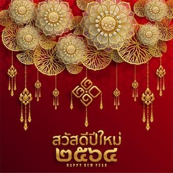 Cartolina d'auguri di felice anno nuovo tailandese con fiori dorati e formulazione