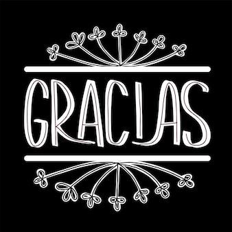 Grazie lettering in spagnolo: gracias! frase disegnata a mano.
