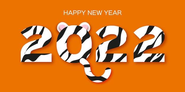 Capodanno della tigre. simpatico stile di taglio della carta animale. zodiaco cinese, calendario cinese. vacanze invernali. felice nuovo biglietto di auguri 2022. animale selvatico. grande gatto. periodo natalizio. vettore.