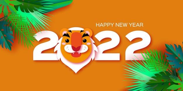 Capodanno tropicale della tigre. simpatico stile di taglio della carta animale. zodiaco cinese, calendario cinese. vacanze invernali. felice nuovo biglietto di auguri 2022. animale selvatico. grande gatto. periodo natalizio. vettore.