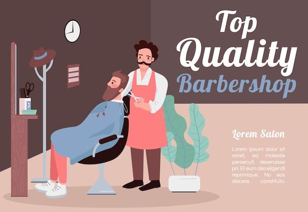 Modello di design piatto banner negozio di barbiere di alta qualità