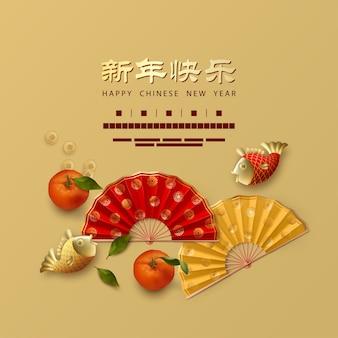 Composizione vista dall'alto con i simboli del capodanno cinese lunare