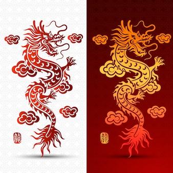 Drago cinese tradizionale, il carattere cinese traduce il drago