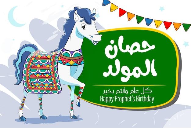 Biglietto di auguri islamico tradizionale del cavallo festivo, un'icona della celebrazione del compleanno del profeta maometto - tipografia traduzione del testo: cavallo al mawlid