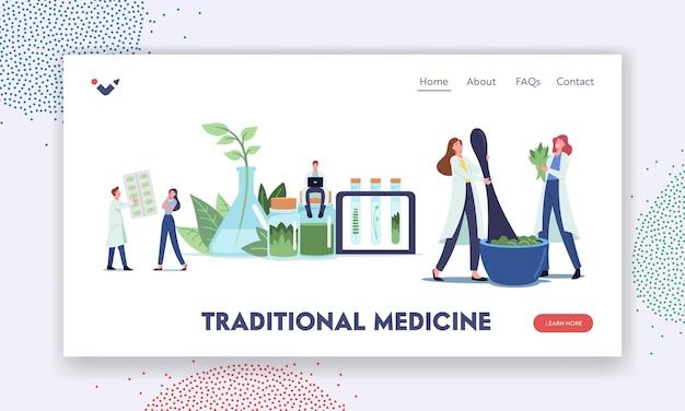Modello di pagina di destinazione della medicina tradizionale. ricerche di farmaci a base di erbe naturali in laboratorio. i personaggi di medici scienziati producono farmaci di piante medicinali, omeopatia. fumetto illustrazione vettoriale