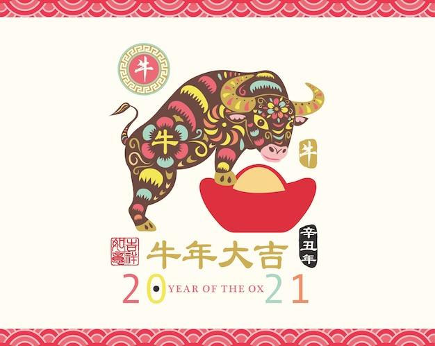 Calligrafia cinese tradizionale anno del bue