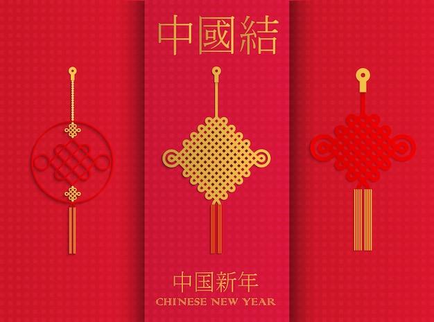 Anno nuovo cinese alla moda nodo poster design minimalista. traduzione cinese: felice anno nuovo