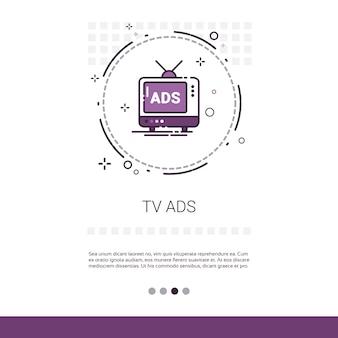 Banner pubblicitario di pubblicità pubblicitaria di annunci pubblicitari tv