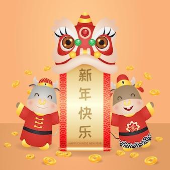 Due simpatici buoi festeggiano il capodanno lunare con il rotolo di danza del leone. il testo significa felice anno nuovo cinese.