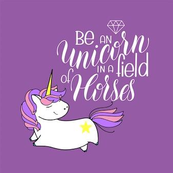 Illustrazione vettoriale di unicorno carino. iscrizione disegnata a mano. disegno di carte e magliette.